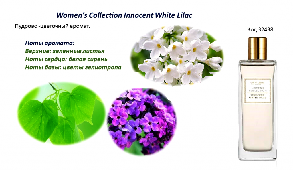 Women's Collection Innocent White Lilac