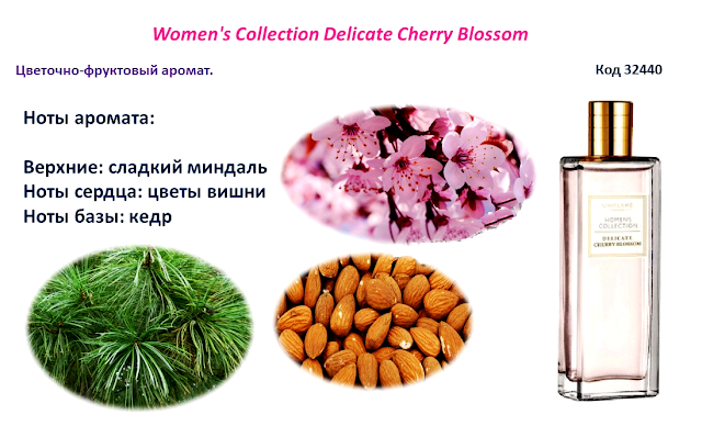 Women's Collection Delicate Cherry Blossom