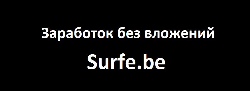 Заработок без вложений surfe.be расширение заставка