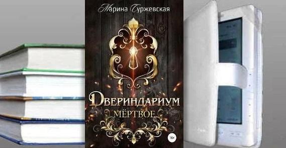 заставка книги марины суржевской