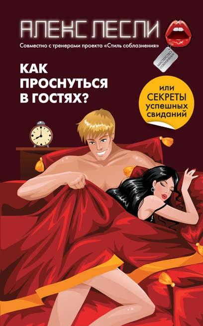 обложка книги как проснуться в гостях или секреты успешных свиданий