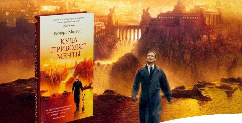книга и герой книги фильм куда приводят мечты