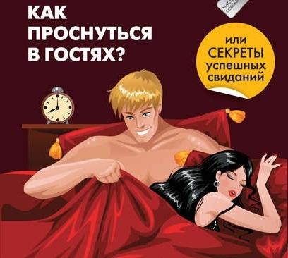 лесли Секреты успешных свиданий книга заставка обложка