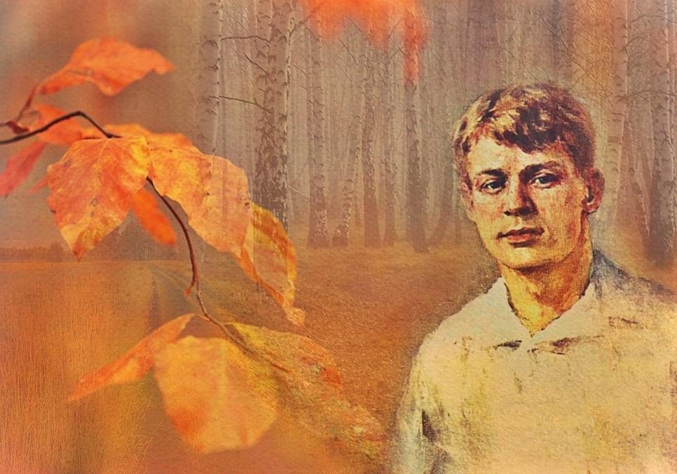 Есенин золотая осень фоном