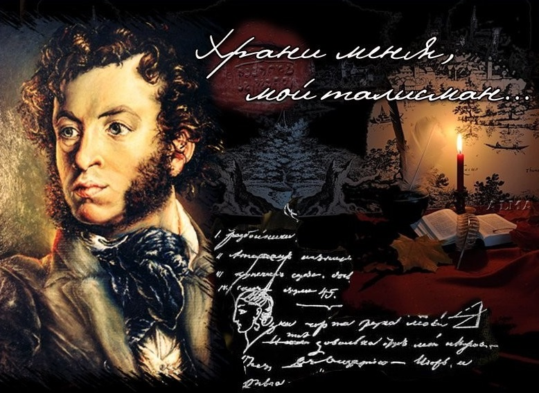 Александр Сергеевич Пушкин талисман картинка к стихотворению заставка