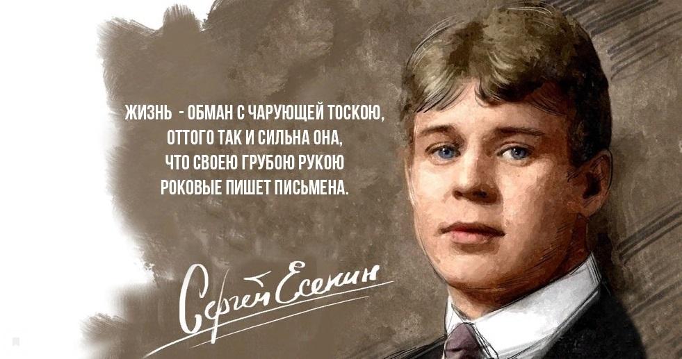 Есенин поэт картинка к стиху с текстом