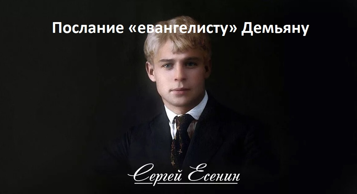 обложка для стиха Есенина