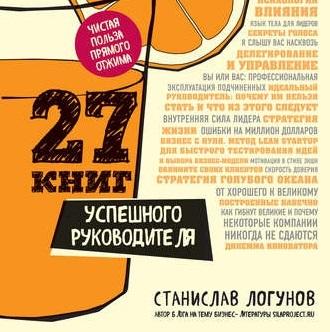 27 книг успешного руководителя станислав логунов обложка книги заставка