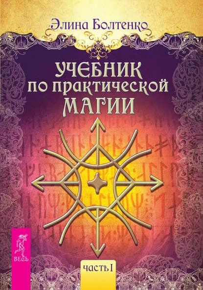 болтенко элина учебник по практической магии первая часть