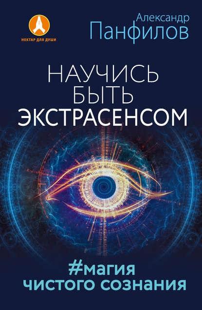 Научись быть экстрасенсом Магия чистого сознания книга