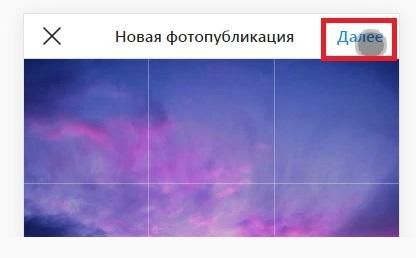 нажимаем на кнопку далее добавление картинки в инстаграм лайфак совет инструкция