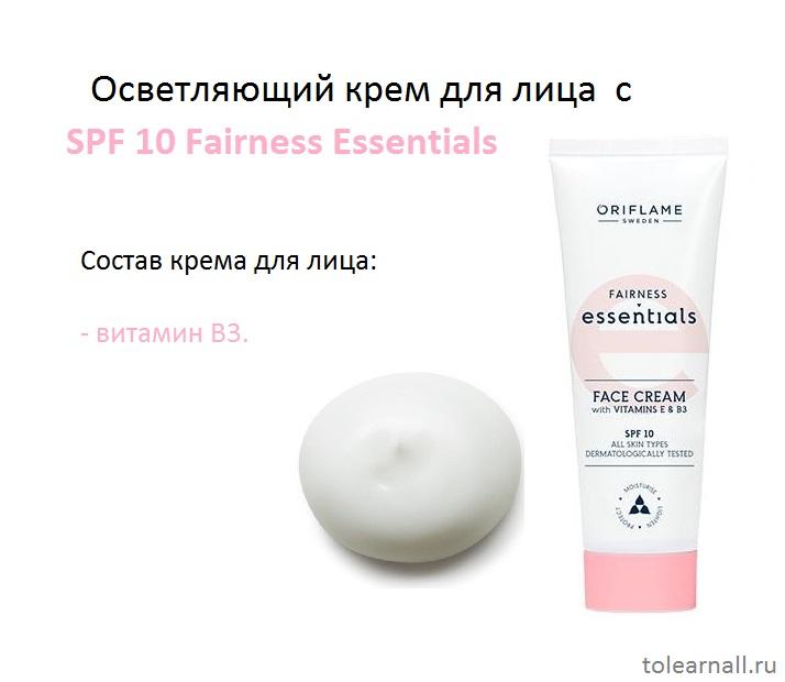 Осветляющий крем для лица с SPF 10 Fairness Essentials
