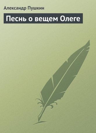 обложка песнь о вещем Олеге