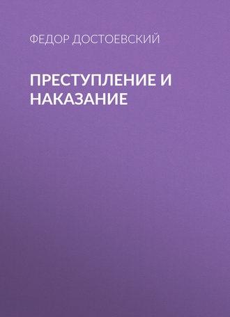 Преступление и наказание федор достоевский обложка книги