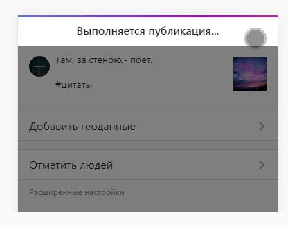 процесс публикации на инстаграм лайфак инструкция по добавление с пк новых фото