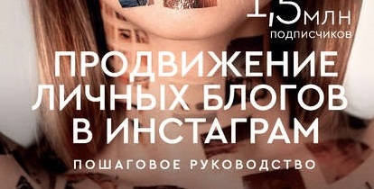 Продвижение личных блогов в Инстаграм обложка книги