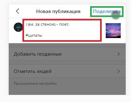 вводим текст в инстаграме при добавлении поста