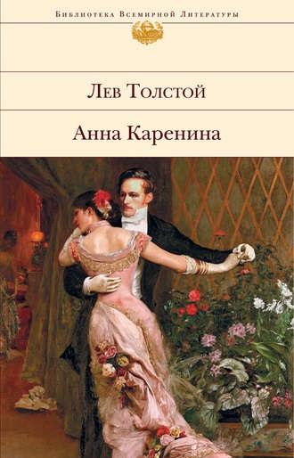 обложка книги анна каренина