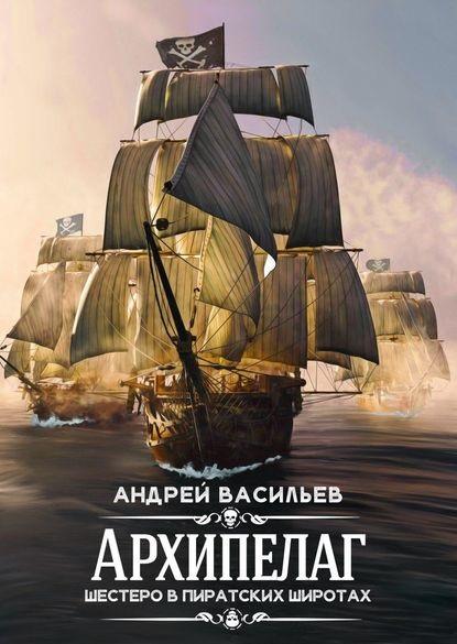 Архипелаг Шестеро в пиратских широтах книга