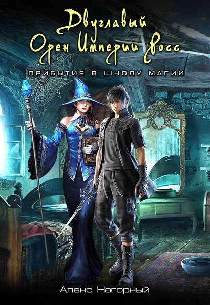Двуглавый Орден Империи Росс Прибытие в школу магии книга