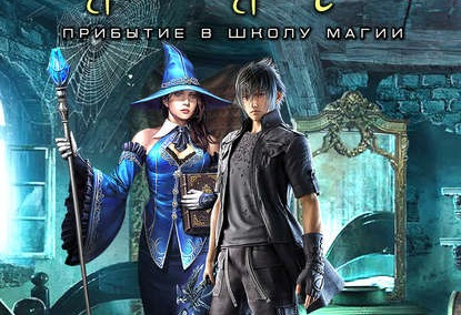 Двуглавый Орден Империи Росс Прибытие в школу магии обложка книги