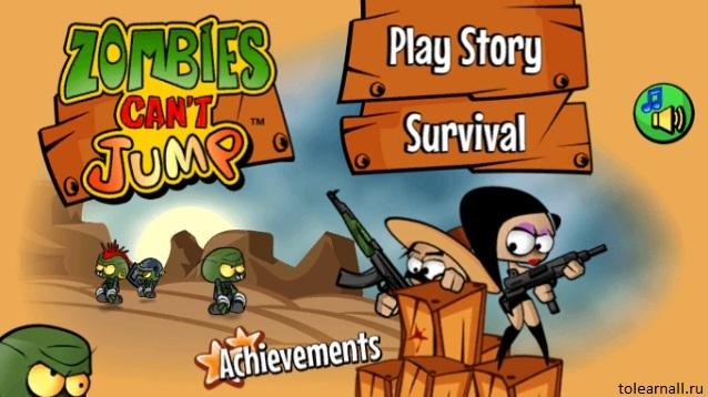 игра зомби не умеют прыгать заставка