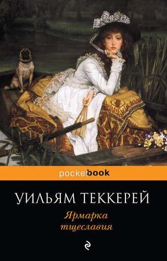ярмарка тщеславия книжка