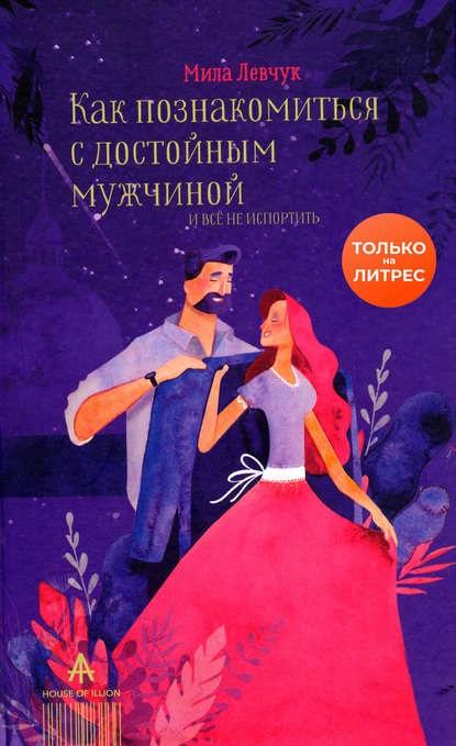 мила левчук как познакомиться с достойным мужчиной обложка книги