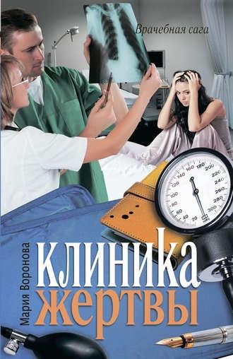 Клиника жертвы обложка книги