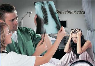 Клиника жертвы обложка врачебная книга