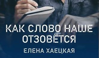 книжка обложка как слово наше отзовется