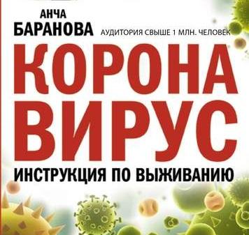 Коронавирус Инструкция по выживанию обложка книги