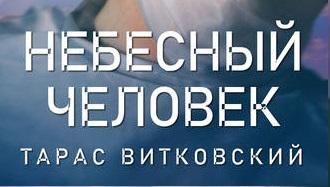 Небесный человек книжка обложка