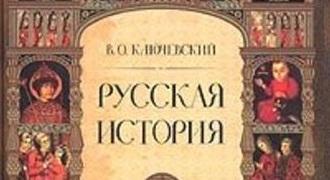 Русская история. Полный курс лецкий книжка обложка