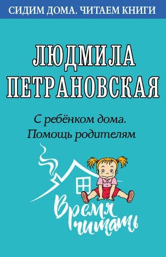 С ребенком дома Помощь родителям