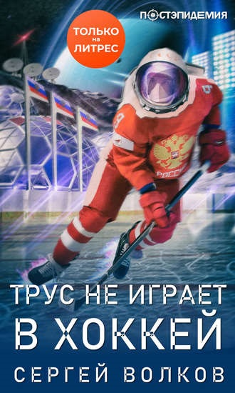 Трус не играет в хоккей…книга