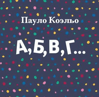 А, Б, В, Г…