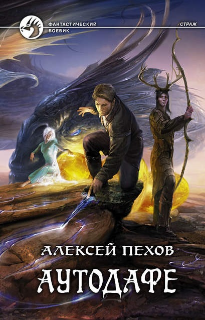Аутодафе книга Алексей Пехов
