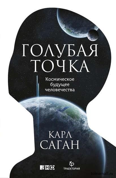 Голубая точка. Космическое будущее человечества книга