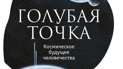 Голубая точка. Космическое будущее человечества книга обложка