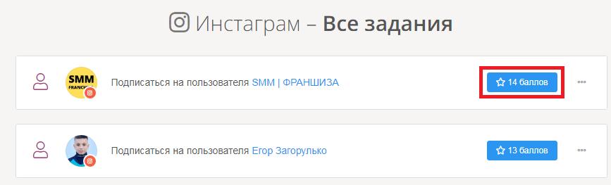 инстаграм подписки для заработка баллов
