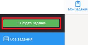 кнопка создать задание бесплатная накрутка соц сетей