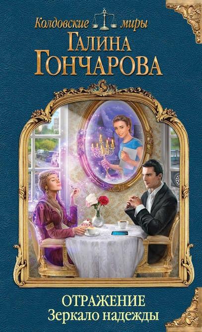 Отражение Зеркало надежды книга