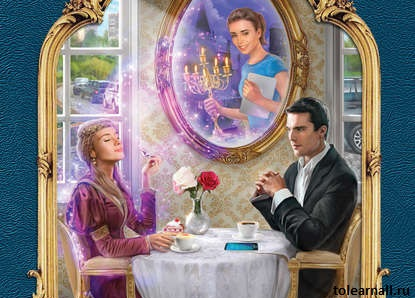 Отражение Зеркало надежды обложка книги