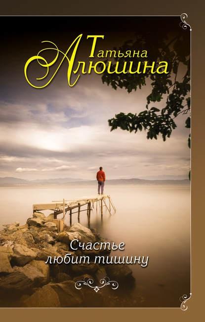 Счастье любит тишину книга
