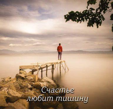 Счастье любит тишину обложка книги