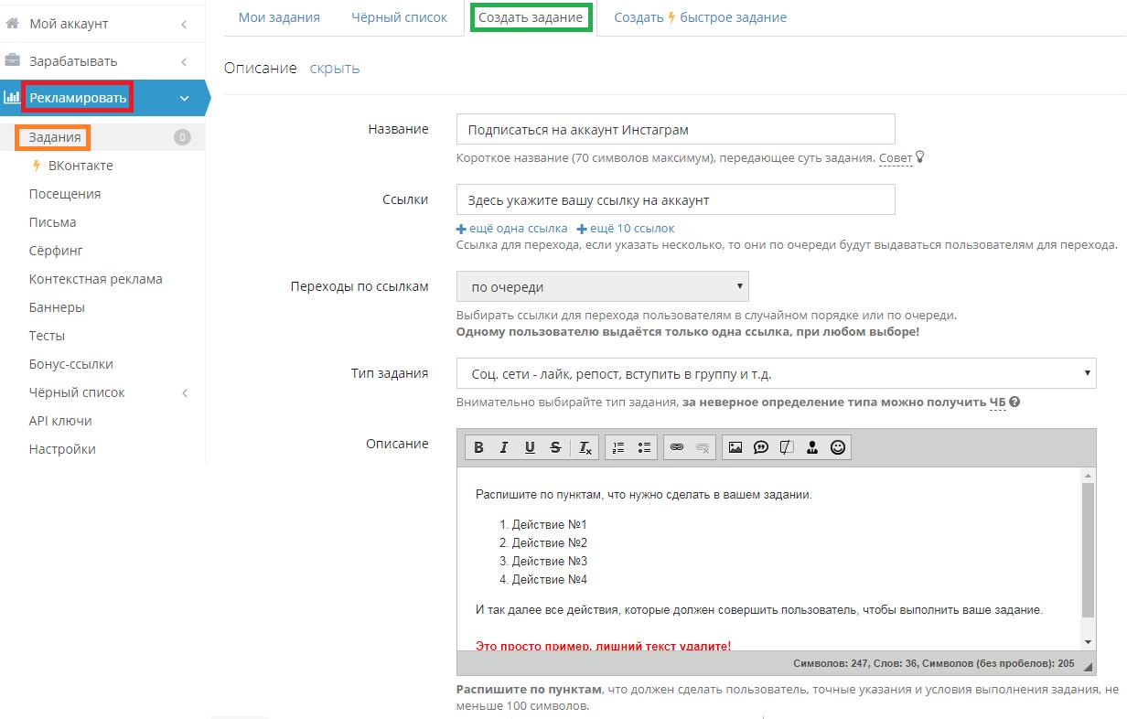 создание задания для увеличение количества подписчиков аккаунта в инстаграме