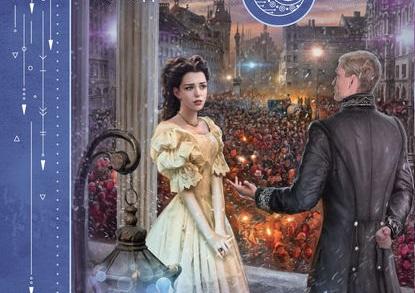 Старое платье королевы обложка книги