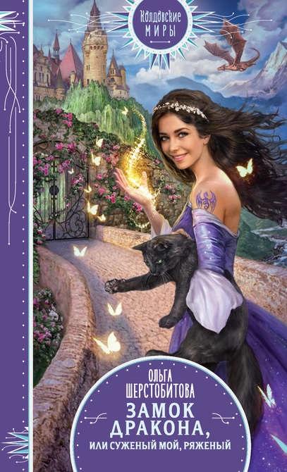 Замок дракона или Суженый мой ряженый книга