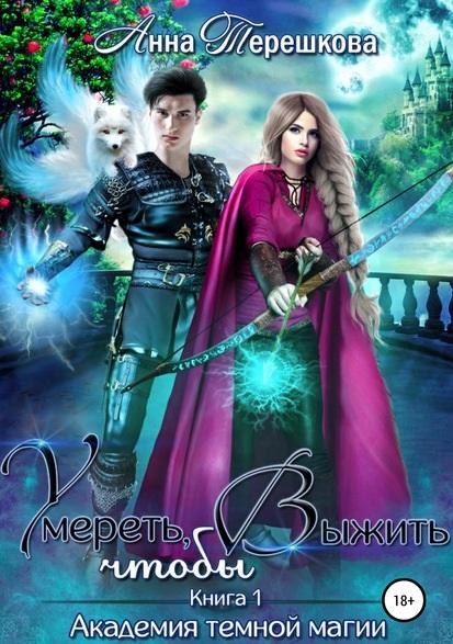 Академия темной магии Умереть чтобы выжить книга